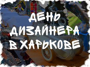 День-дизайнера-в-Харькове